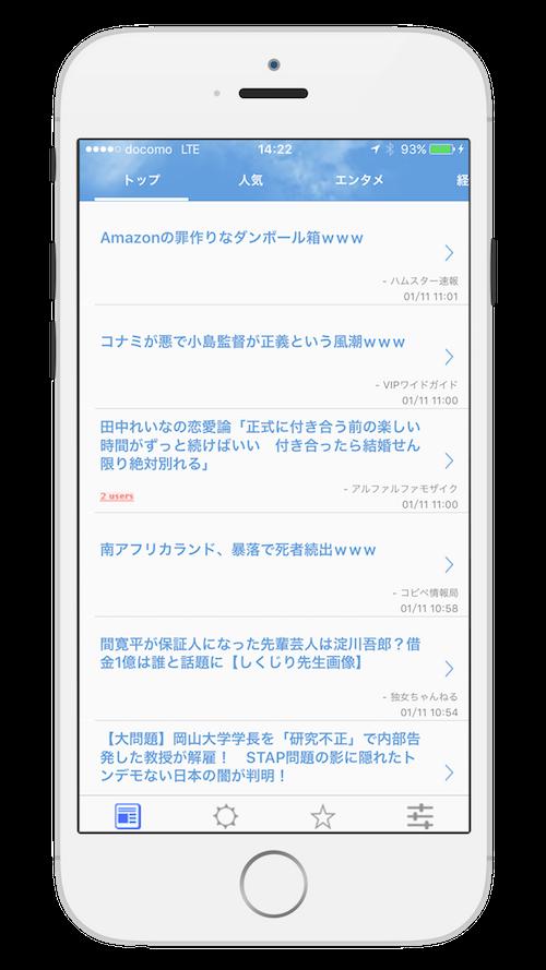 ニュースまとめアプリ