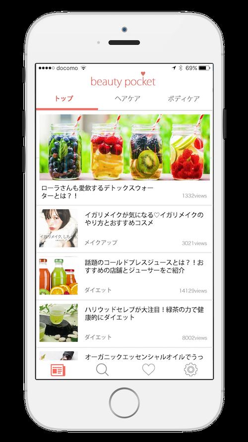 ライフスタイルマガジンアプリ