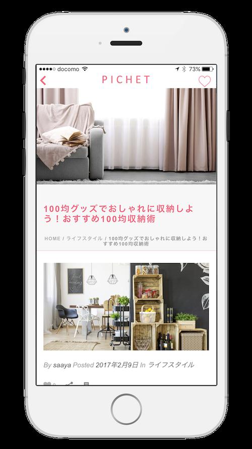 女性向けメディアアプリ(記事内)