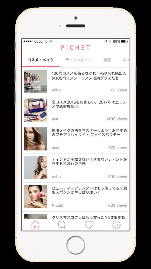 女性向けメディアアプリ